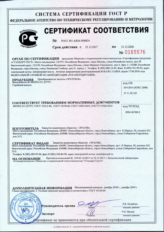 Сертификат соответствия на конвейеры гтц транспортера